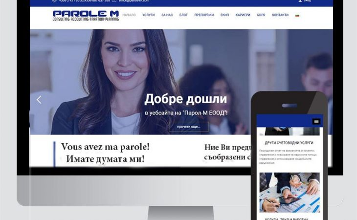 Корпоративен уебсайт