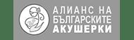 alians na bylgarskite akusherki