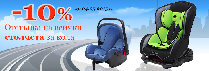 carseat_banner