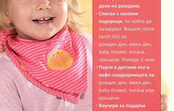 flyer_bebemania