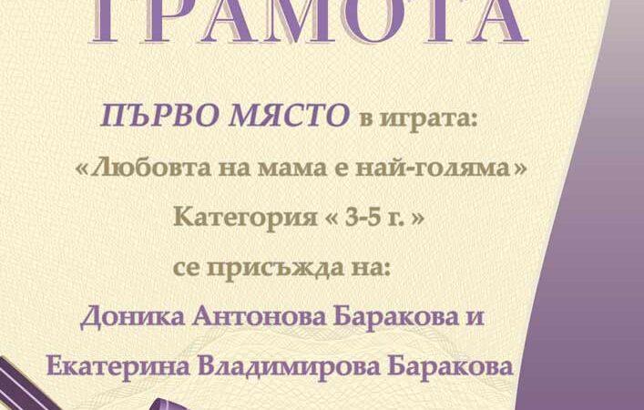 gramota-konkurs