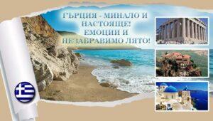 utravel-greece