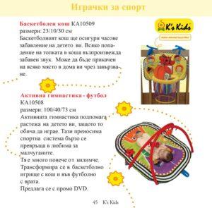 kskids-katalog