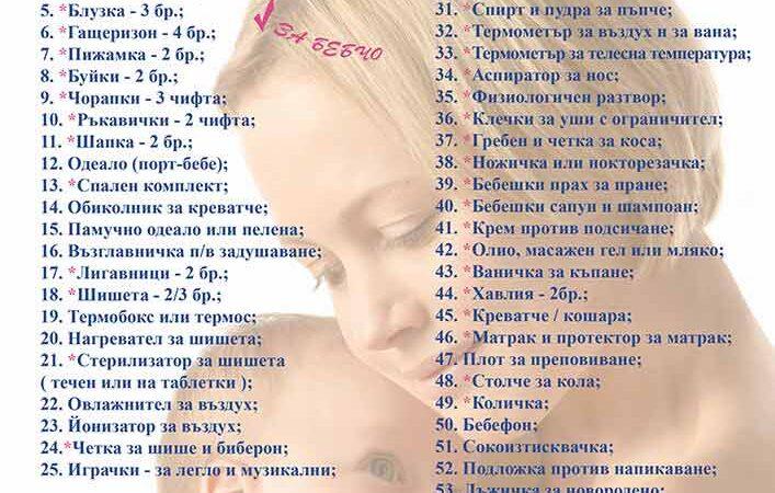 Списък с необходими продукти за бебето и майката