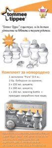 newbornset_info