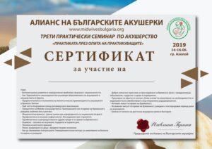 sertifikat-akusherki2019