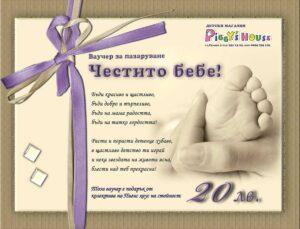 vaucher-newborn